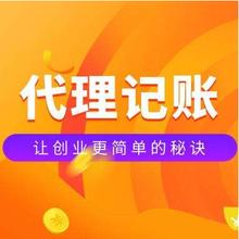 上海金山區代理記賬/金山代理記賬電話