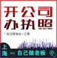 上海金山區公司注冊內資公司注冊集團公司注冊等圖片