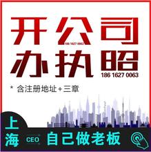 上海金山区公司注册内资公司注册集团公司注册等