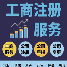 上海金山区公司注册代理记账收费标准.