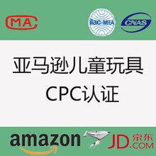 玩具清关ASTMF963办理!CPSC认证流程,CPC认证证书亚马逊审核