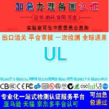 亚马逊带电产品审核安全报告,电热袜子UL499认证费用