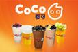 coco都可奶茶加盟,咨询送万元设备