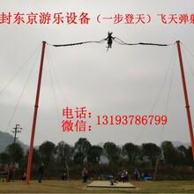 蹦极设备车拉式蹦极弹弓式蹦极空中飞人弹射器图片