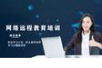 赤峰网络教育培训