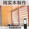 绿牌智能电动遥控木质百叶窗欧式遮阳透气百叶窗厂家直销门窗定制