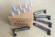 石獅華寶新材料光固化螺栓防腐膠螺栓防腐