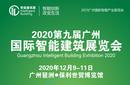 2020广州人工智能零售暨无人店展览会图片