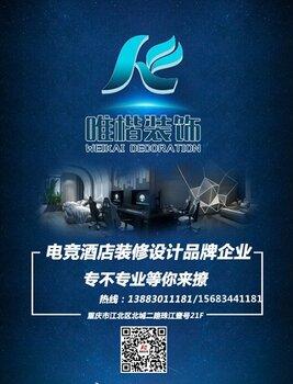 重庆唯楷装饰工程有限公司