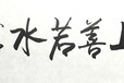 個人收購名人字畫古代近現代字畫