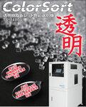 日本進口塑料粒子色選機TS-7400TH
