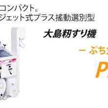 日本大岛去石,去异物,去碎米精米机,鲜米机PMJ2图片