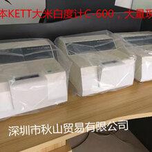 日本KETT凱特糙米、精米白度計C-600,大量現貨,最后三臺現貨,歡迎詢價圖片