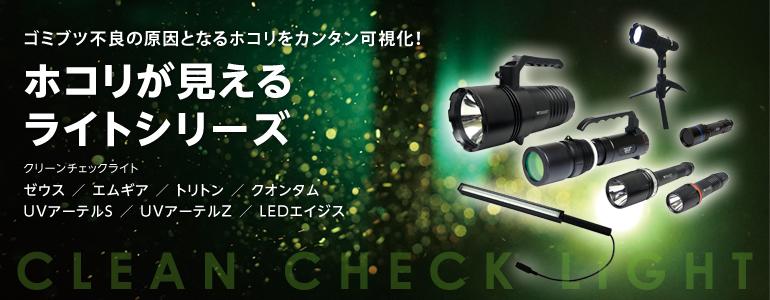 日本NCC目视检查灯,能够清楚的看清灰尘颗粒和划痕TritonGreen