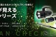 日本seric攜帶的小型太陽光光源SERICXELIOS-iO