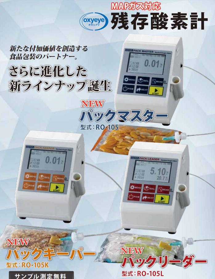 日本东丽toray高性能型氧化锆式氧气浓度计,氧气分析仪LC-860