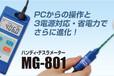 日本magna手持特斯拉計MG-801
