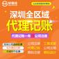 深圳龍崗代理記賬專業處理稅務,一般納稅人代申請記賬報稅圖片