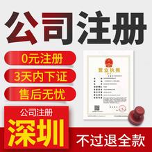 深圳注册公司需要多少钱注册公司要哪些条件