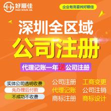 深圳公司注册资金要求深圳公司注册哪家比较好