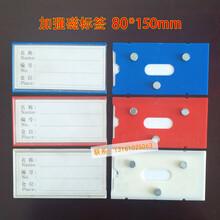 济宁强磁标识牌8乘15多少钱磁扣标识牌货架磁性标识牌哪家好图片