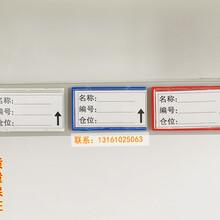 山东菏泽强磁标识牌47货架磁性标识牌仓库标识牌报价图片