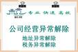 杭州公司被列入異常經營名錄有哪些影響