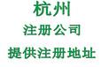 杭州公司注冊好以后可以不記賬報稅嗎