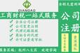 在杭州成立空殼公司需要多少費用