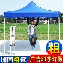 昆明广告帐篷印刷,展览帐篷批发,折叠帐篷订购厂家热销