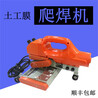 防渗膜焊接