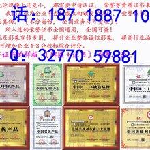 办理质量服务诚信AAA企业证书