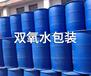 南海獅山雙氧水27.5%廠家批發價格