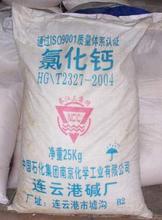 佛山氯化钙价格南海氯化钙厂家批发图片