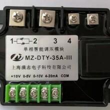 單相智能調壓模塊MZ-DTY-40A-III全隔離可控硅固態調壓器圖片
