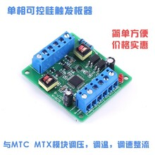 單相可控硅移相觸發板觸發器與可控硅配套調速SCR-A圖片