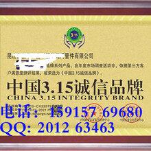 门窗行业哪里申办中国3.15诚信企业