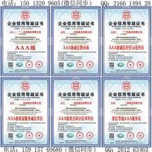 办理中国诚信示范企业的条件