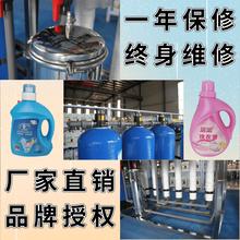 一機多用可生產洗潔精洗衣液洗手液防凍液玻璃水等日化汽車用品設備
