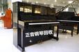 河南鄭州二手鋼琴回收-珠江海倫卡哇伊雅馬哈鋼琴回收價格