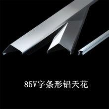 V型條扣天花條扣鋁天花板廠家定制圖片