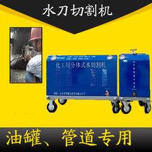 水刀切割机专切油罐管道安全防爆资质超高压水切割机切金属钢板厂家直销图片