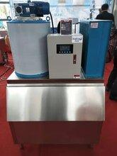 片冰机。方块制冰机。雪花机。制冰机厂家。河南凌度制冷设备有限公司500公斤片冰机图片