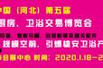 2020第五屆中國(河北)衛浴博覽會