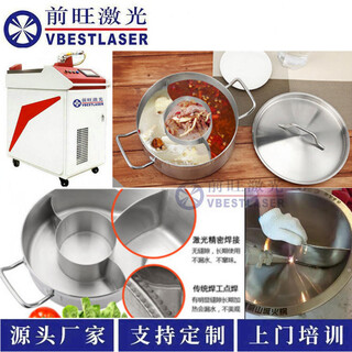 武汉1000W不锈钢鸳鸯锅激光焊接机厂家新工艺每小时产量100多图片5