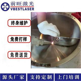 武汉1000W不锈钢鸳鸯锅激光焊接机厂家新工艺每小时产量100多图片6