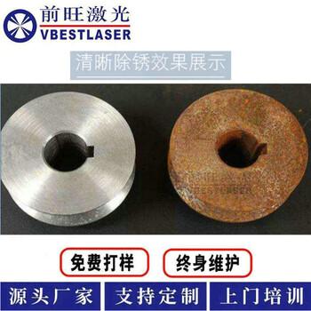 安徽淮北100W便携式激光清洗机在矿山机械造船厂家进行全自动激光除锈