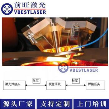 视觉定位激光焊接机自动跟踪焊缝进行精确焊接