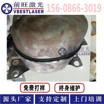 南寧壓縮機焊接新方式_天津壓縮機機器人激光焊接機_北京壓縮機焊接設備廠家