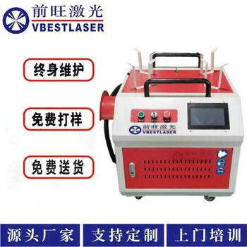 武汉前旺激光清洗机,99热最新地址获取质量优异想坏都难
